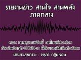 รายงานข่าวสุขภาวะ ภาคกลาง สานใจ สานพลัง 28 เมษายน 2563 ตอน กรมสุขภาพจิตชี้ คนไทยมีส่วนร่วมก้าวผ่านวิกฤติ COVI D-19 นี้ด้วยการมีสำนึกต่อสังคม : จารุณี กฐินหอม