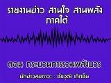 รายงานข่าวสุขภาวะ ภาคใต้ สานใจสานพลัง 19 พฤษภาคม 2563 ตอน กระบวนการรวมพลังบวร : ชัยวุฒิ เกิดชื่น