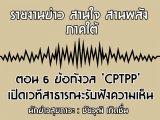 รายงานข่าวสุขภาวะ ภาคใต้ สานใจสานพลัง 2 มิถุนายน 2563 ตอน 6 ข้อกังวล �CPTPP� เปิดเวทีสาธารณะรับฟังความเห็น : ชัยวุฒิ เกิดชื่น