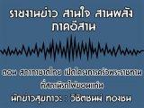 รายงานข่าวสุขภาวะ ภาคอีสาน สานใจ สานพลัง 22 มิถุนายน 2563 ตอน สภากาชาดไทย เปิดโครงการครัวพระราชทาน ที่สถานีรถไฟขอนแก่น : วิชิตชนม์ ทองชน
