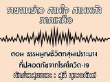 รายงานข่าวสุขภาวะ ภาคเหนือ สานใจสานพลัง 23 มิถุนายน 2563 ตอน ธรรมนูญชีวิตกลุ่มเปราะบาง ที่ปลอดภัยจากโรคโควิด-19 : สุนี บุญอนันต์