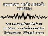 รายงานข่าวสุขภาวะ ภาคอีสาน สานใจ สานพลัง 7 กรกฎาคม 2563 ตอน กรมควบคุมโรคแจงข้อเท็จจริงกรณีเมียนมา  1 รายติดเชื้อหลังกลับไทย : วิชิตชนม์ ทองชน