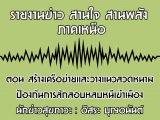 รายงานข่าวสุขภาวะ ภาคเหนือ สานใจสานพลัง 16 กรกฎาคม 2563 ตอน สร้างเครือข่ายและวางแนวลวดหนาม ป้องกันการลักลอบหลบหนีเข้าเมือง : อิสระ บุญอนันต์