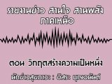 รายงานข่าวสุขภาวะ ภาคเหนือ สานใจสานพลัง 23 กรกฎาคม 2563 ตอน วิกฤตสร้างความเป็นหนึ่ง : อิสระ บุญอนันต์