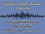 รายงานข่าวสุขภาวะ ภาคอีสาน สานใจ สานพลัง 6 สิงหาคม 2563 ตอน ขอนแก่นจัดอบรม อสม.ออนไลน์ : วิชิตชนม์ ทองชน