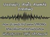 รายงานข่าวสุขภาวะ ภาคเหนือ สานใจสานพลัง 18 สิงหาคม 2563 ตอน ประชุมประจำปี ชมรม STRONG จิตพอเพียงต้านทุจริตแม่ฮ่องสอน : วิสุทธิ์ เหล็กสมบูรณ์