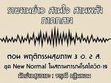 รายงานข่าวสุขภาวะ ภาคกลาง สานใจ สานพลัง 20 สิงหาคม 2563 ตอน พฤติกรรมสุขภาพ 3 อ. 2 ส. ยุค New Normal ในสถานการณ์โรคโควิด-19 : จารุณี กฐินหอม