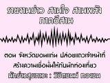 รายงานข่าวสุขภาวะ ภาคอีสาน สานใจ สานพลัง 27 สิงหาคม 2563 ตอน จังหวัดขอนแก่น ปล่อยแถวเจ้าหน้าที่สร้างความเชื่อมั่นให้ กับนักท่องเที่ยว : วิชิตชนม์ ทองชน