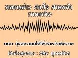 รายงานข่าวสุขภาวะ ภาคเหนือ สานใจสานพลัง 27 สิงหาคม 2563 ตอน คุ้มครองคนไร้ที่พึ่งจังหวัดเชียงรา ย : อิสระ บุญอนันต์