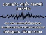 รายงานข่าวสุขภาวะ ภาคอีสาน สานใจ สานพลัง 17 กันยายน 2563 ตอน สสจ.ขอนแก่นลงพื้นที่ตรวจประเมิน สถานที่พัฒนาผลิตภัณฑ์สำเร็จจากสารสก ัดกัญชา : วิชิตชนม์ ทองชน