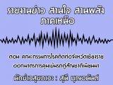 รายงานข่าวสุขภาวะ ภาคเหนือ สานใจสานพลัง 22 กันยายน 2563 ตอน คณะกรรมการโรคติดต่อจังหวัดเชียงราย ออก มาตรการคุมเข้มรถตู้สัญชาติเมียนมา : สุนี บุญอนันต์