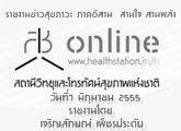 รายงานข่าวสุขภาวะ สานใจสานพลัง  ภาคอีสาน โดย คุณเจริญลักษณ์  เพ็ชรประดับ 7 มิถุนายน 2555
