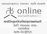 รายงานข่าวสุขภาวะ สานใจสานพลัง ภาคกลาง โดย คุณเชลศ_ธำรงฐิติกุล 7 มิถุนายน 2555