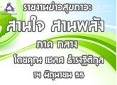 รายงานข่าวสุขภาวะ ภาคกลาง สานใจ สานพลัง 14 มิถุนายน 2555
