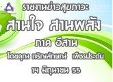รายการข่าวสุขภาวะ ภาคอีสาน สานใจ สานพลัง 14 มิถุนายน 2555