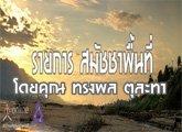 สมัชชาพื้นที่ อุดรธานี  โดย คุณ ทรงพล ตุละทา  11 มิถุนายน 2555
