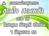 รายงานข่าวสุขภาวะ ภาคใต้ สานใจสานพลัง  7 มิถุนายน 2555