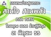 รายงานข่าวสุขภาวะ ภาคกลาง สานใจ สานพลัง 21 มิถุนายน 2555