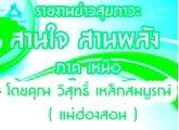 รายงานข่าวสุขภาวะ ภาคเหนือ สานใจสานพลัง 6 กรกฏาคม 2555 (แม่ฮ่องสอน) : วิสุทธิ์ เหล็กสมบูรณ์