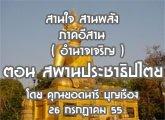 รายงานข่าวสุขภาวะ ภาคอีสาน สานใจ สานพลัง 26 กรกฏาคม 2555( อำนาจเจริญ) ตอน สะพานประชาธิปไตย : ยอดนารี บุญเรือง