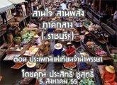 รายงานข่าวสุขภาวะ ภาคกลาง สานใจ สานพลัง 5 สิงหาคม 2555 (ราชบุรี) ตอน ประเพณีแห่เทียนจำนำพรรษา  : ประสิทธิ์ ชูสุทธิ์
