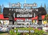 รายงานข่าวสุขภาวะ ภาคอีสาน สานใจ สานพลัง 9 สิงหาคม 2555( ขอนแก่น) ตอน งูสิงห์ : เจริญลักษณ์ เพ็ชรประดับ