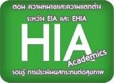 HIA Academics รอบรู้ การประเมินผลกระทบต่อสุขภาพ ตอน ความหมายและความแตกต่างระหว่าง EIA และ EHIA