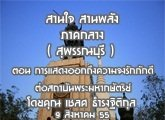 รายงานข่าวสุขภาวะ ภาคกลาง สานใจ สานพลัง 9 สิงหาคม 2555 (สุพรรณบุรี) ตอน การแสดงออกถึงความจงรักภักดีต่อสถ าบัน :เชลศ ธำรงฐิติกุล