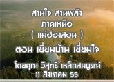 รายงานข่าวสุขภาวะ ภาคเหนือ สานใจสานพลัง 11 สิงหาคม 2555 (แม่ฮ่องสอน) ตอน เยี่ยมบ้าน เยี่ยมใจ: วิสุทธิ์ เหล็กสมบูรณ์