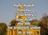 รายงานข่าวสุขภาวะ ภาคอีสาน สานใจ สานพลัง 30 สิงหาคม 2555( อำนาจเจริญ) ตอน สาวสี สอง สลึง : ยอดนารี บุญเรือง