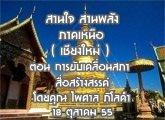 รายงานข่าวสุขภาวะ ภาคเหนือ สานใจสานพลัง 18 ตุลาคม 2555 (เชียงใหม่) ตอน การขับเคลื่อสภาเสื่อสร้างสรรค์ :ไพศาล ภิโลคำ