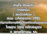 รายงานข่าวสุขภาวะ ภาคเหนือ สานใจสานพลัง 8 พฤศจิกายน 2555 (แม่ฮ่องสอน) ตอน  เวทีสาธารณะ TPBS กับการจัดการพิพิธภัณฑ์ท้องถิ่นข ุนยวม: วิสุทธิ์ เหล็กสมบูรณ์