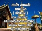 รายงานข่าวสุขภาวะ ภาคเหนือ สานใจสานพลัง 23 พฤศจิกายน 2555 (เชียงใหม่) ตอน วันอุปคุติและประเพณีลอยกระทงล้านน า :ไพศาล ภิโลคำ