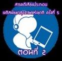 สารคดีเสียงสั้น ชุด ;ทุกนโยบาย.. ห่วงใยสุขภาพ เด็กไทย กับ ไอที ตอนที่ 2 ควบคุมการเล่นเกมส์ของเด็ก