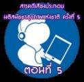 สารคดีเสียงสั้น ชุด ทุกนโยบาย.. ห่วงใยสุขภาพ เด็กไทย กับ ไอที ตอนที่ 5 ข้อมูลสถิติ