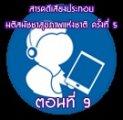สารคดีเสียงสั้น ชุด ทุกนโยบาย.. ห่วงใยสุขภาพ เด็กไทย กับ ไอที ตอนที่ 9 ตัวอย่างจากต่างประเทศ