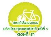 สารคดีเสียงสั้น ชุด ทุกนโยบาย.. ห่วงใยสุขภาพ การจัดระบบและโครงสร้างเพื่อส่งเสริมการเดิ นและการใช้จักรยานในชีวิตประจำวัน ตอนที่ 27 ข้อดีของการเดินและการใช้จักรยาน