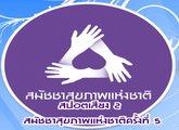 Spot เสียง สมัชชาสุขภาพแห่งชาติ ครั้งที่ 5 ระหว่างวันที่ 18-20 ธันวาคม 2555 ที่ ไบเทค บางนา 2