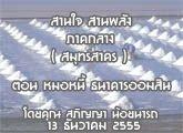 รายงานข่าวสุขภาวะ ภาคกลาง สานใจ สานพลัง 13 ธันวาคม 2555 (สมุทรสาคร) ตอน หมอหนี้ ธานาคารออมสิน : สุภิญญา น้อยนารถ