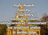 รายงานข่าวสุขภาวะ ภาคอีสาน สานใจ สานพลัง 14 มีนาคม 2556 ( อำนาจเจริญ) ตอน ตุ้มโฮม ฮ่วมแฮง ผลักดันอำนาจเจริญ สู่ �เมืองธรรมเกษตร� : ยอดนารี บุญเรือง