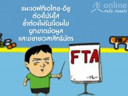 แนะเอฟทีเอไทย-อียู  ต้องโปร่งใส ย้ำต้องไม่รับเงื่อนไข ผูกขาดข้อมูล และขยายเวลาสิทธิบัตร