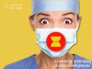 ร.ร.แพทย์ 10 ชาติอาเซียนประเดิมถก'หลักสูตรร่วม'