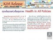 KIM Release ฉบับที่ 2/2562 ทุกนโยบายห่วงใยสุขภาพ: Health in All Policies