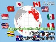 """นักกฎหมาย-ต่างชาติ แนะไทยศึกษาเชิงลึก-ปรับปรุงกฎหมาย ก่อนตัดสินใจร่วม """"ทีพีพี"""""""