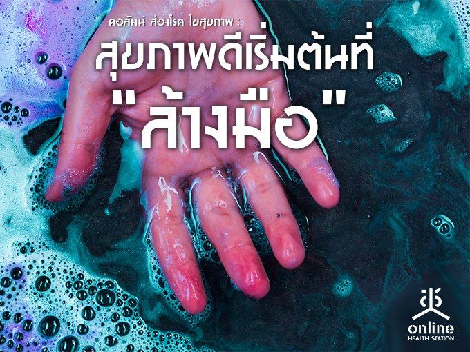 """คอลัมน์ ส่องโรค ไขสุขภาพ : สุขภาพดีเริ่มต้นที่ """"ล้างมือ"""""""