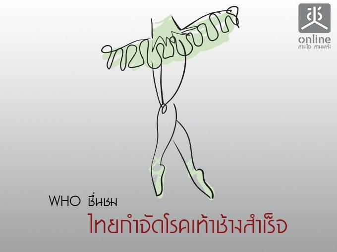 WHOชื่นชมไทยกำจัดโรคเท้าช้างสำเร็จ