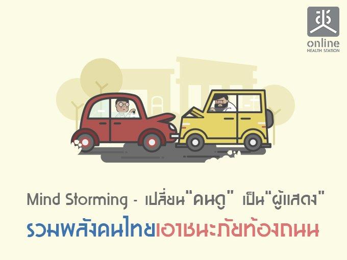 Mind Storming - เปลี่ยน �คนดู� เป็น �ผู้แสดง� รวมพลังคนไทยเอาชนะภัยท้องถนน
