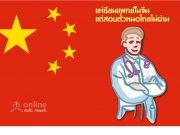 แห่เรียนแพทย์ในจีนแต่สอบตั๋วหมอไทยไม่ผ่าน