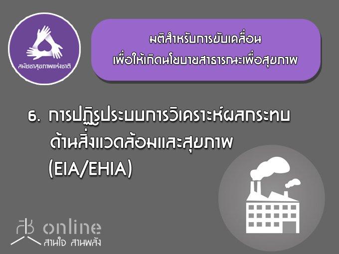 6. มติสำหรับการขับเคลื่อน : การปฏิรูประบบการวิเคราะห์ผลกระทบด้านสิ่งแวดล้อมและสุขภาพ (EIA/EHIA)