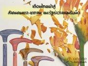เตือนไทยเข้าสู่สังคมคนชรา-ยากจน แนะรัฐเร่งวางแผนรับมือ